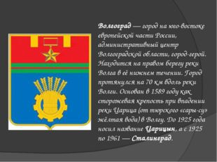 Волгоград — город на юго-востоке европейской части России, административный ц