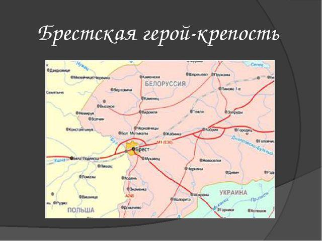 Брестская герой-крепость