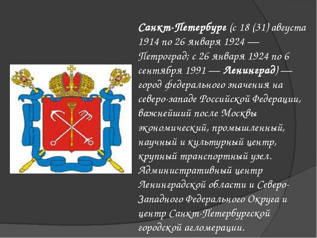 Санкт-Петербург (с 18 (31) августа 1914 по 26 января 1924 — Петроград; с 26 я...