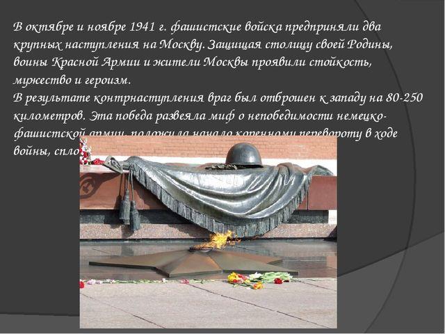 В октябре и ноябре 1941 г. фашистские войска предприняли два крупных наступле...