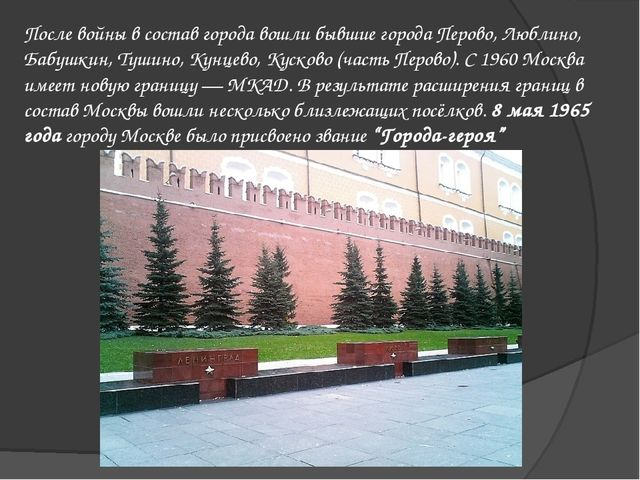 После войны в состав города вошли бывшие города Перово, Люблино, Бабушкин, Ту...