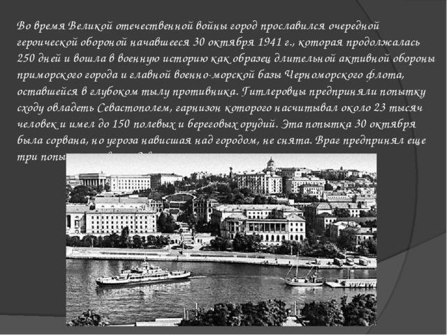 Во время Великой отечественной войны город прославился очередной героической...