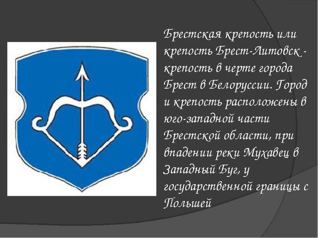 Брестская крепость или крепость Брест-Литовск - крепость в черте города Брест...