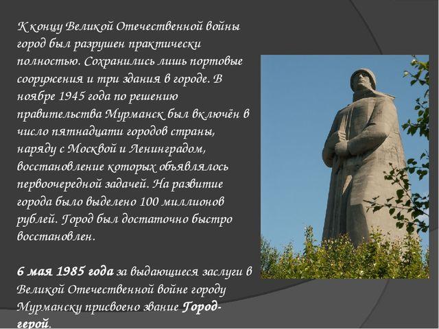 К концу Великой Отечественной войны город был разрушен практически полностью....