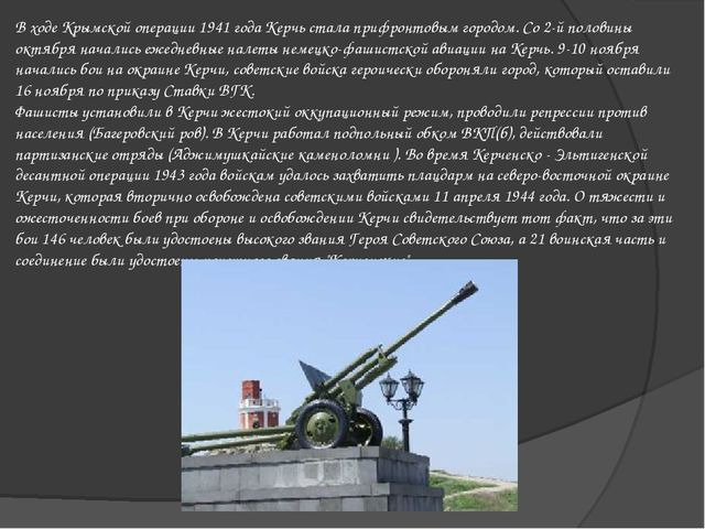 В ходе Крымской операции 1941 года Керчь стала прифронтовым городом. Со 2-й п...