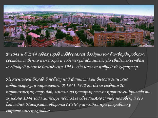 В 1941 и в 1944 годах город подвергался воздушным бомбардировкам, соответстве...