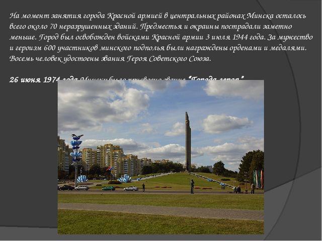 На момент занятия города Красной армией в центральных районах Минска осталось...