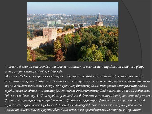 С начала Великой отечественной войны Смоленск оказался на направлении главног...