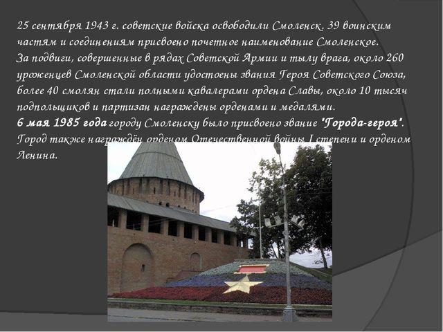 25 сентября 1943 г. советские войска освободили Смоленск. 39 воинским частям...
