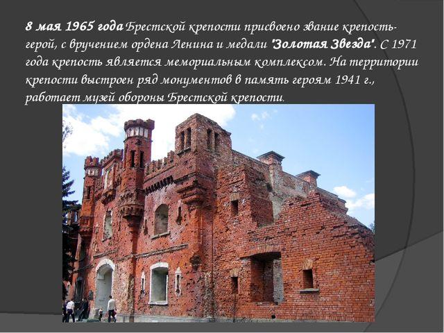 8 мая 1965 года Брестской крепости присвоено звание крепость-герой, с вручени...