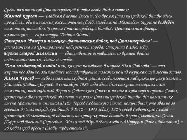 """Среди памятников Сталинградской битвы особо выделяются: Мамаев курган — """"глав..."""