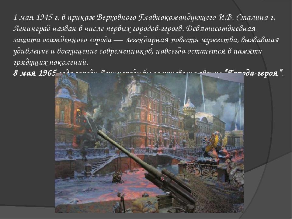 1 мая 1945 г. в приказе Верховного Главнокомандующего И.В. Сталина г. Ленингр...