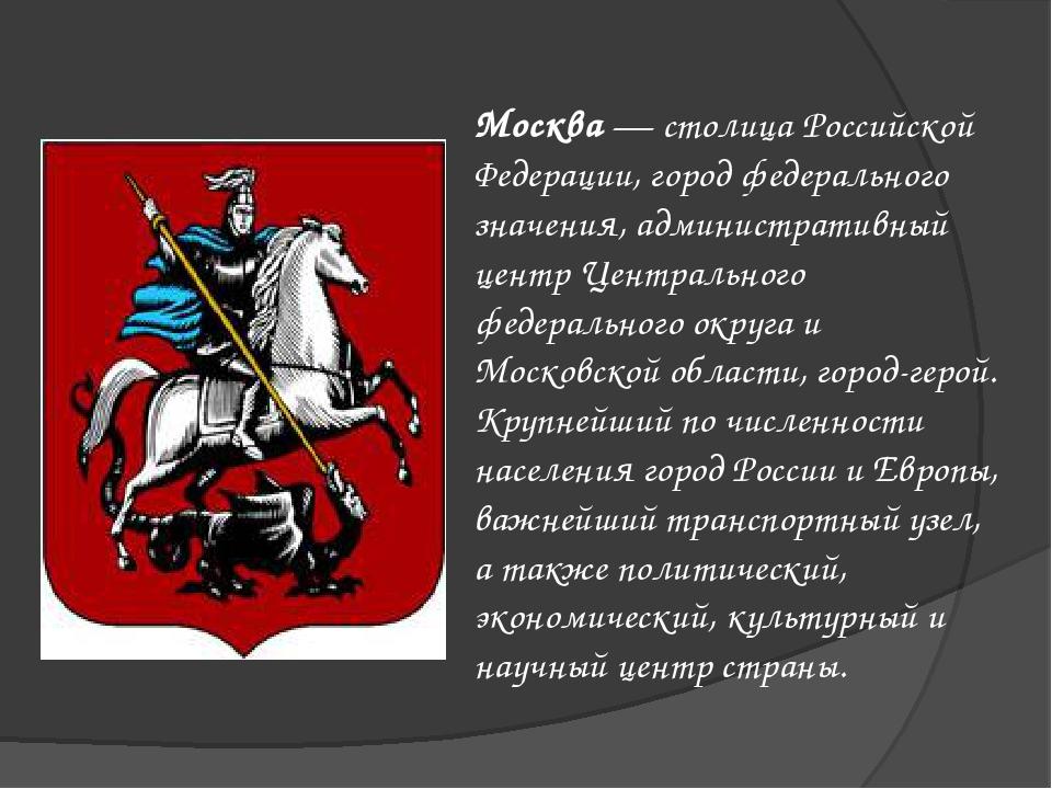 Mocква — столица Российской Федерации, город федерального значения, администр...