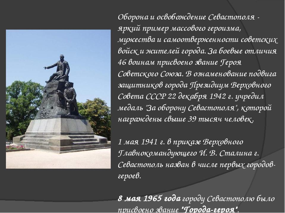 Оборона и освобождение Севастополя - яркий пример массового героизма, мужеств...