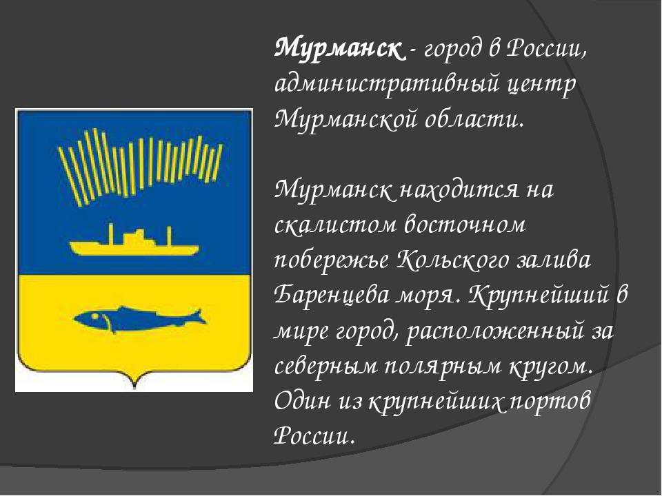 Мурманск - город в России, административный центр Мурманской области. Мурманс...