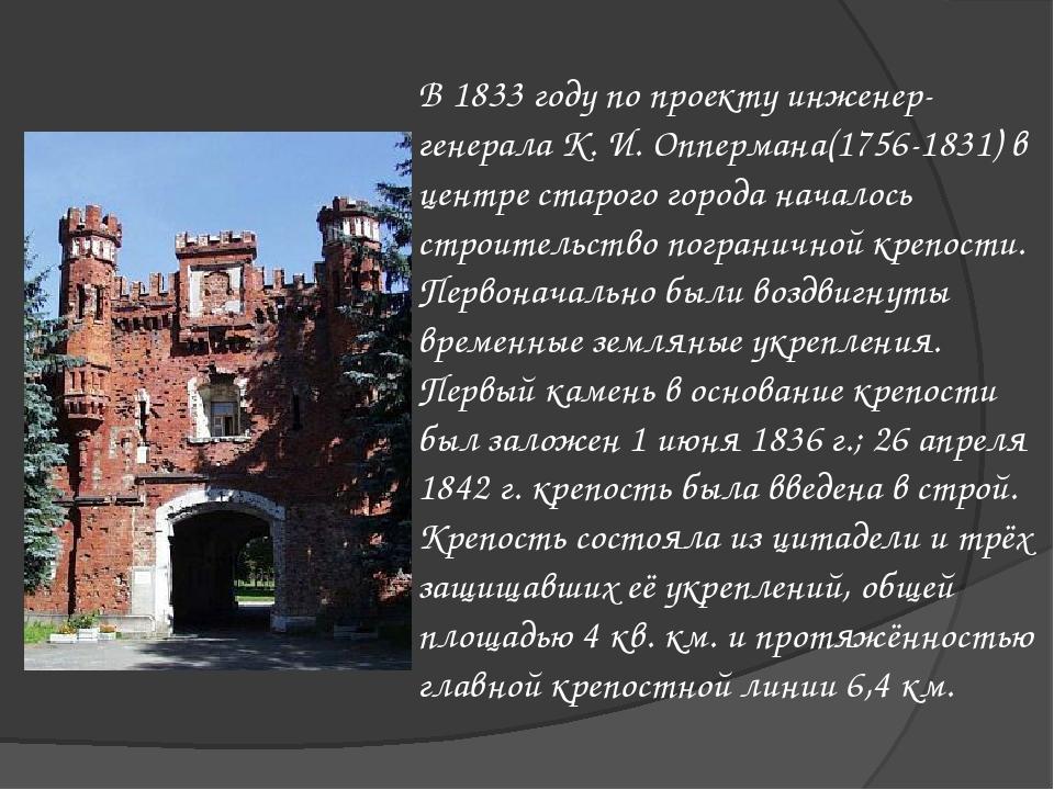 В 1833 году по проекту инженер-генерала К. И. Оппермана(1756-1831) в центре с...