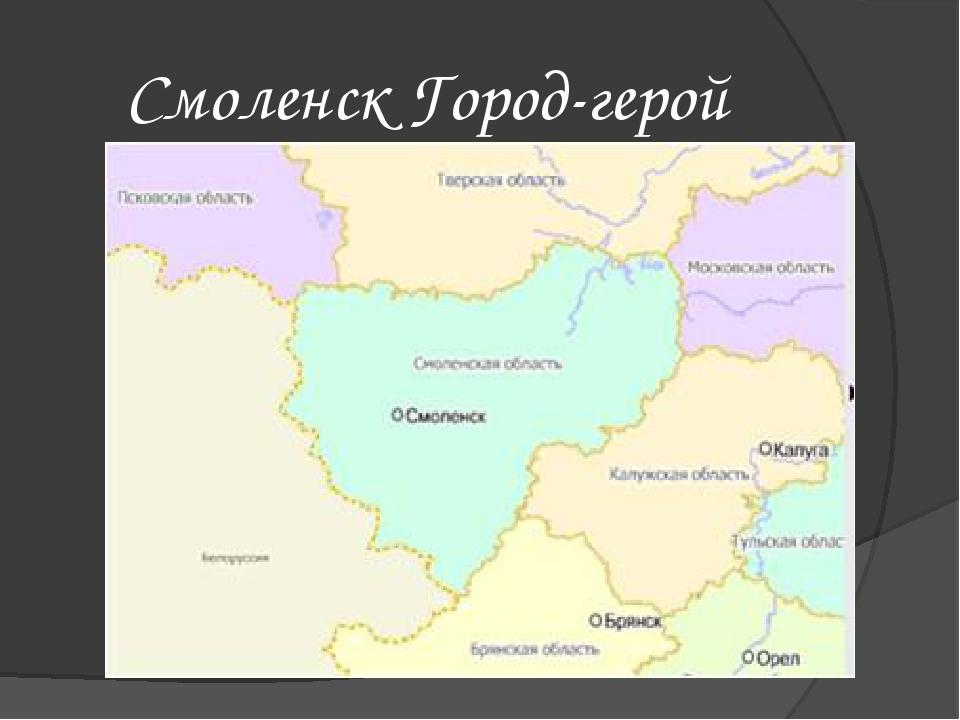 Смоленск Город-герой