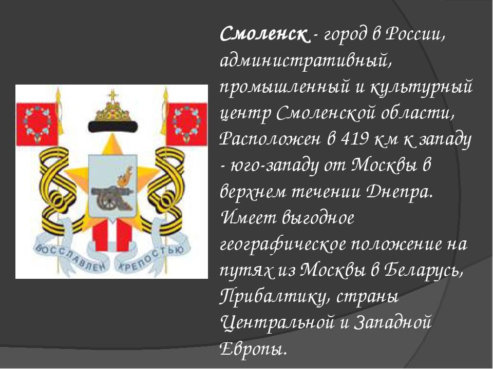 Смоленск - город в России, административный, промышленный и культурный центр...