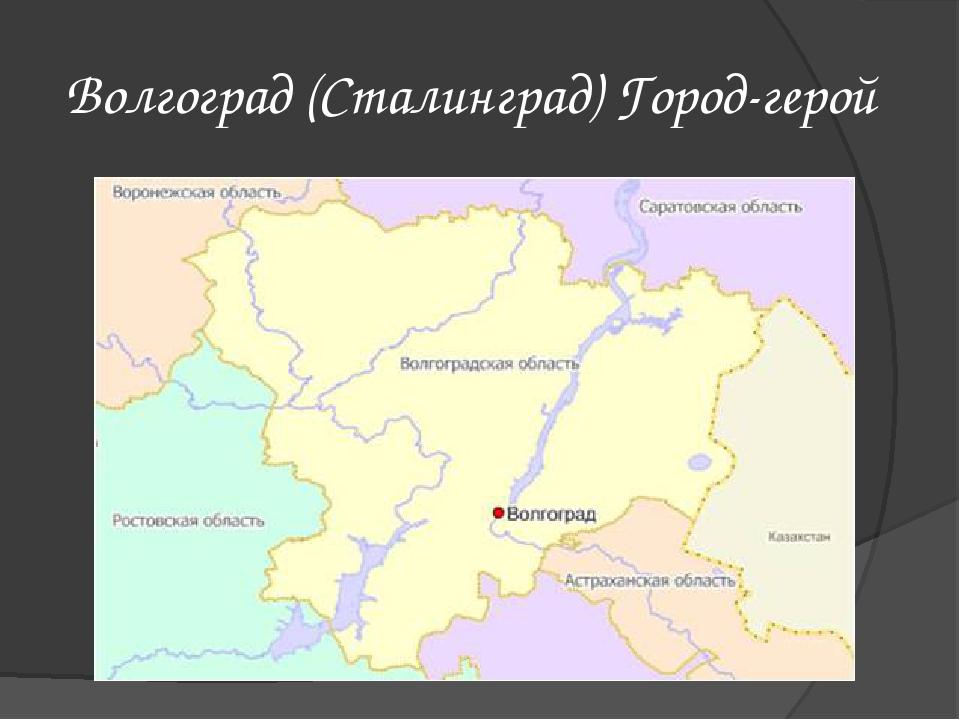Волгоград (Сталинград) Город-герой