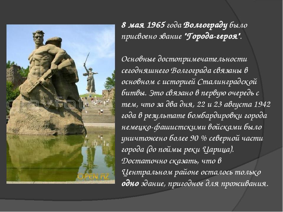 """8 мая 1965 года Волгограду было присвоено звание """"Города-героя"""". Основные дос..."""