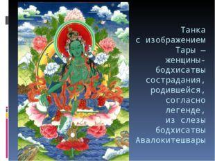 Танка сизображением Тары— женщины-бодхисатвы сострадания, родившейся, согла