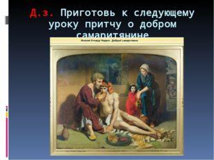 Д.з. Приготовь к следующему уроку притчу о добром самаритянине
