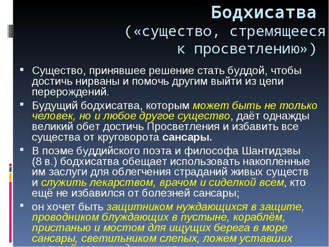 Бодхисатва («существо, стремящееся кпросветлению») Существо, принявшее реш...