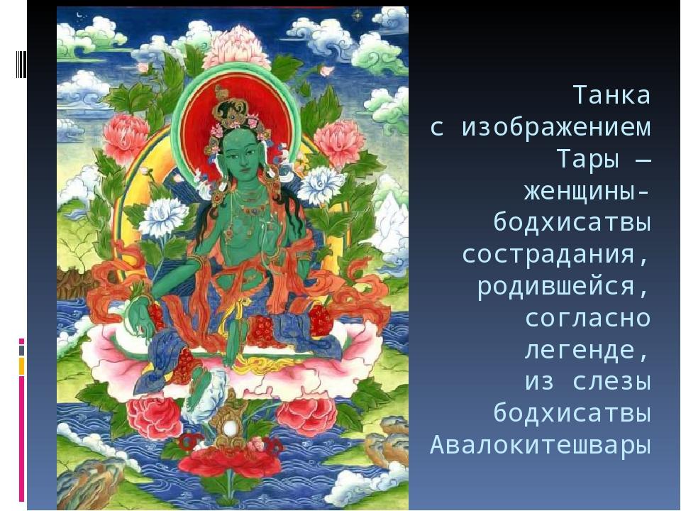 Танка сизображением Тары— женщины-бодхисатвы сострадания, родившейся, согла...
