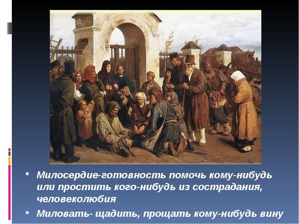 Милосердие-готовность помочь кому-нибудь или простить кого-нибудь из сострад...