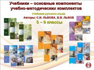 5 – 9 классы Учебники русского языка Учебники – основные компоненты учебно-ме