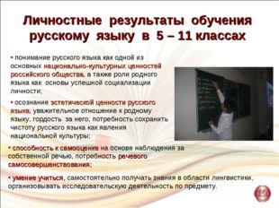 Личностные результаты обучения русскому языку в 5 – 11 классах понимание рус