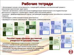 обеспечивают полную согласованность с концепцией учебника и систематический