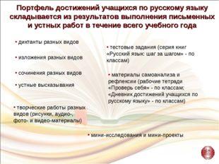 Портфель достижений учащихся по русскому языку складывается из результатов вы