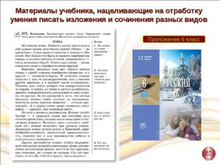Приложение 6 класс Материалы учебника, нацеливающие на отработку умения писат