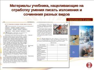 Материалы учебника, нацеливающие на отработку умения писать изложения и сочин