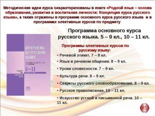Методические идеи курса охарактеризованы в книге «Родной язык – основа образо