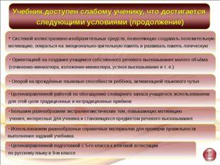 Целенаправленной подготовкой с 5-го класса к итоговой аттестации по русскому