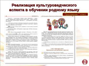 Реализация культуроведческого аспекта в обучении родному языку Приложение 7 к