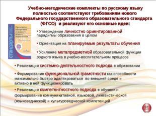 Учебно-методические комплекты по русскому языку полностью соответствуют требо