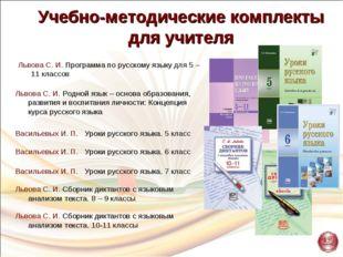 Учебно-методические комплекты для учителя Львова С. И. Программа по русскому