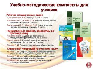 Учебно-методические комплекты для ученика Рабочие тетради разных видов Прохва