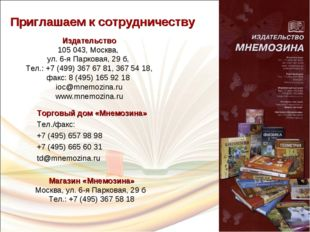 Издательство 105 043, Москва, ул. 6-я Парковая, 29 б, Тел.: +7 (499) 367 67 8