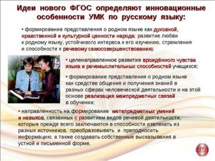 Идеи нового ФГОС определяют инновационные особенности УМК по русскому языку: