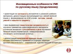 Инновационные особенности УМК по русскому языку (продолжение): ориентация на