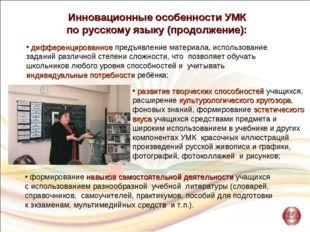 Инновационные особенности УМК по русскому языку (продолжение): дифференцирова