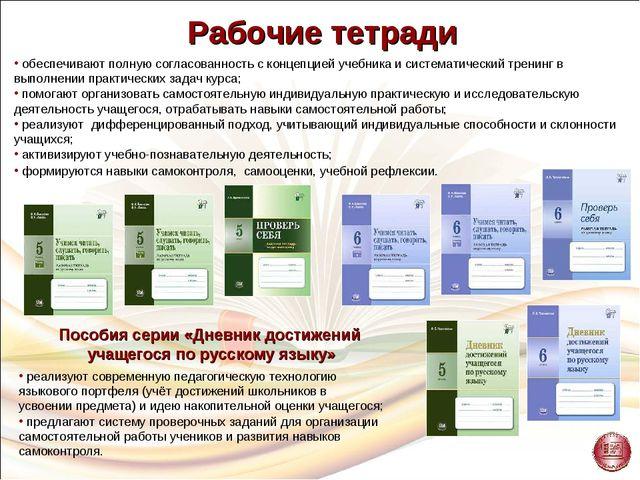 обеспечивают полную согласованность с концепцией учебника и систематический...