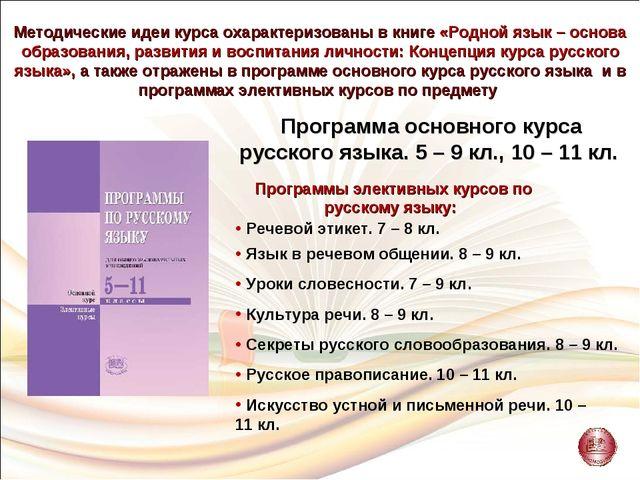 Методические идеи курса охарактеризованы в книге «Родной язык – основа образо...