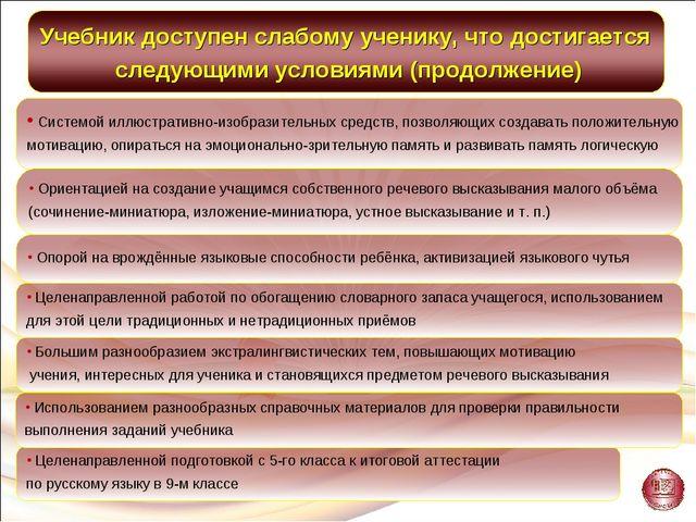 Целенаправленной подготовкой с 5-го класса к итоговой аттестации по русскому...