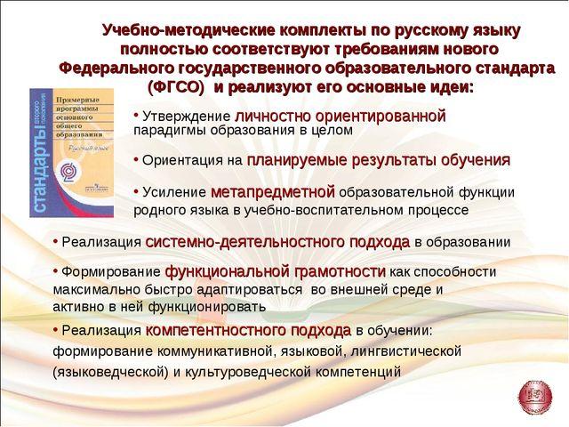 Учебно-методические комплекты по русскому языку полностью соответствуют требо...