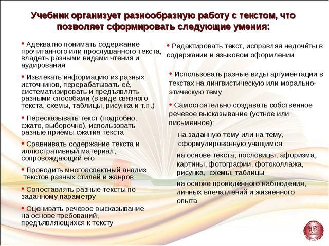 Учебник организует разнообразную работу с текстом, что позволяет сформировать...